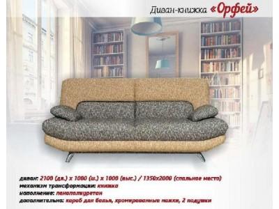 "Диван-книжка ""Орфей"""